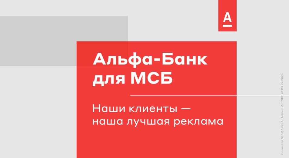 Альфа-Банк сделает рекламу для тысячи предпринимателей по Казахстану