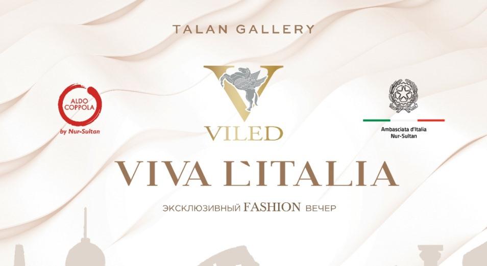 Впервые в Talan Gallery пройдет онлайн-показ итальянской моды со звездами