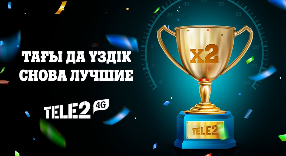 Tele2 упрочил лидерство