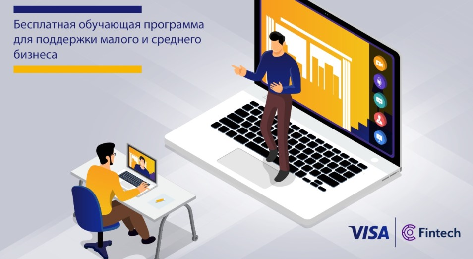Более 2100 предпринимателей приняли участие в образовательной программе #ПоддержиСвоих компании Visa, Международного финансового центра «Астана» и Финтех-хаба МФЦА