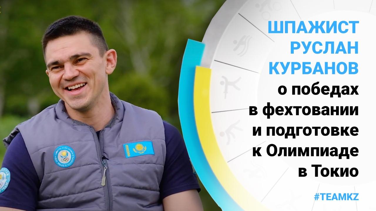 Шпажист Руслан Курбанов – о победах в фехтовании и подготовке к Токио