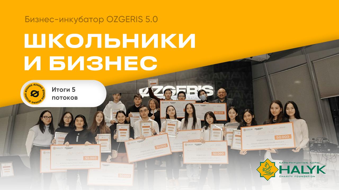 """Благодаря инициативе фонда """"Халык"""" школьники смогли заработать миллионы"""