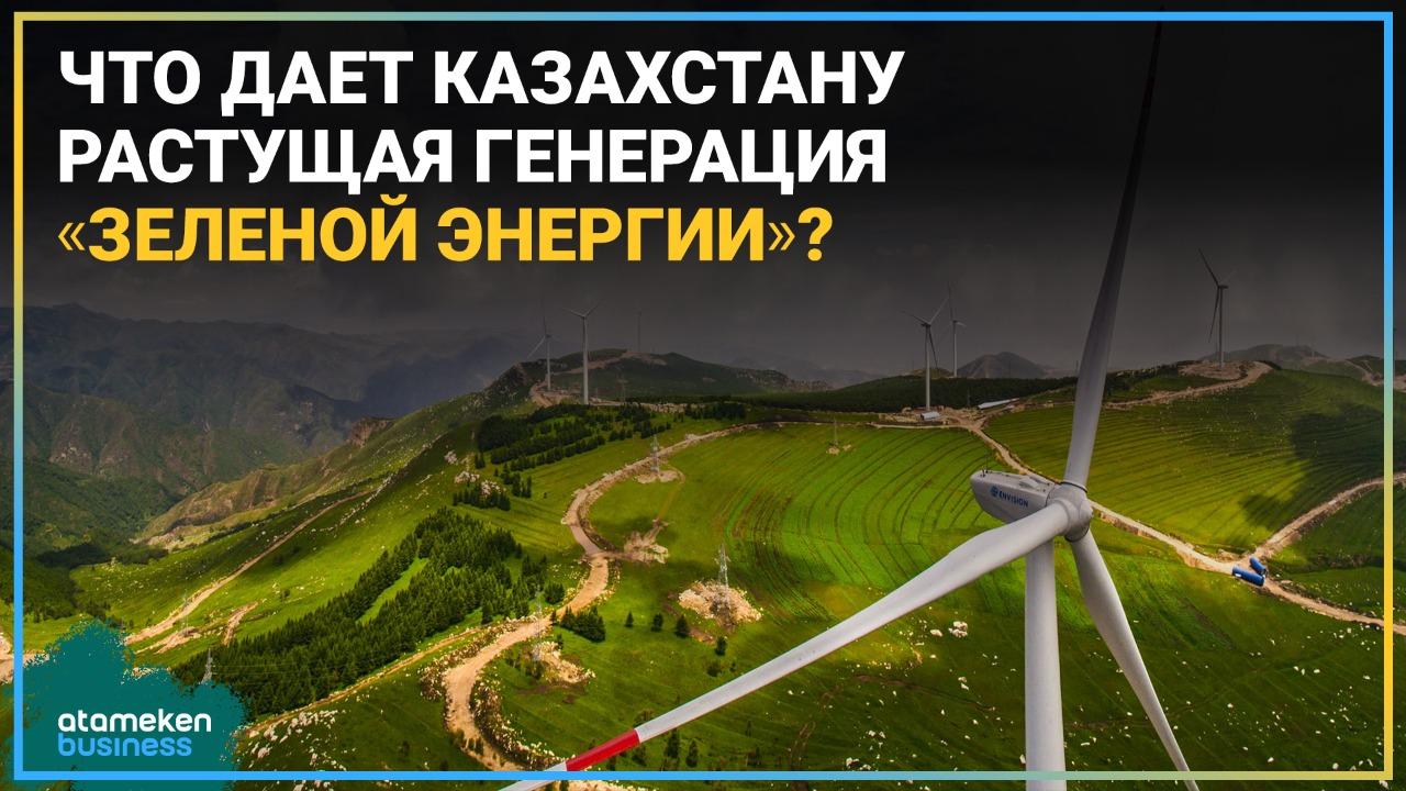 Что дает Казахстану растущая генерация «зеленой» энергии?