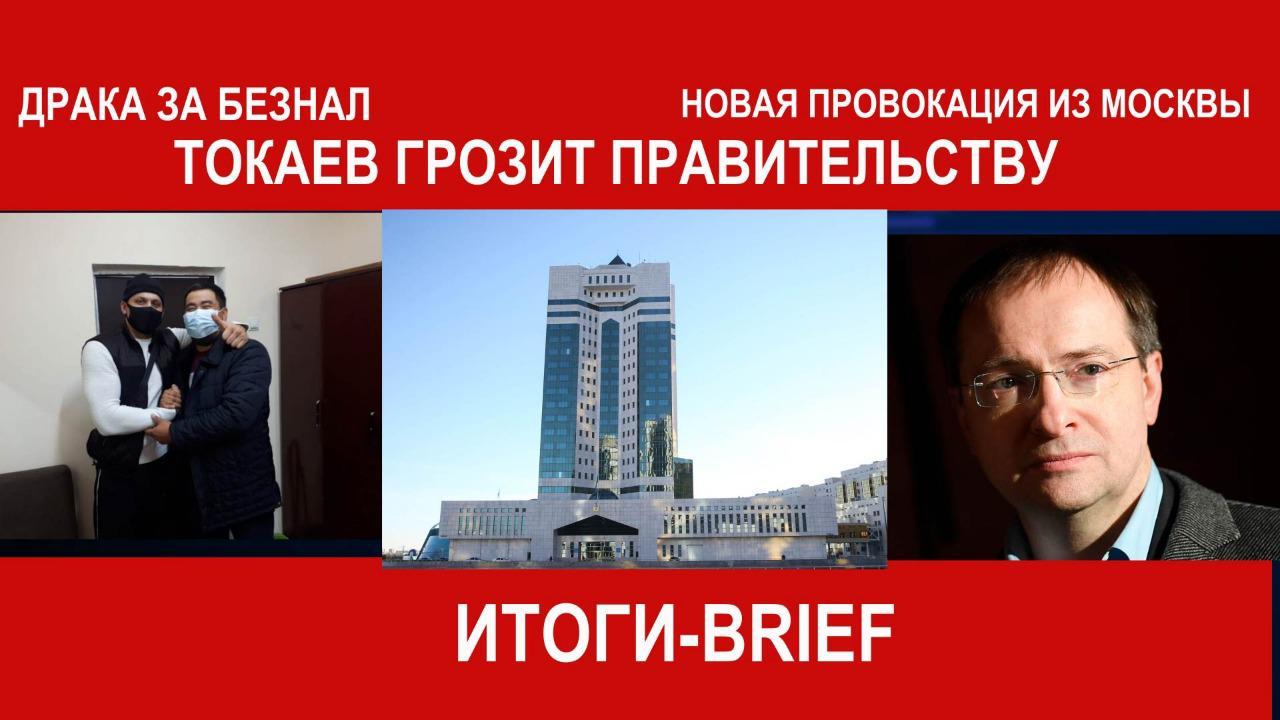 Токаев грозит кабмину, новая провокация из Москвы, повторится ли драка на рынке? / «Итоги-Brief»