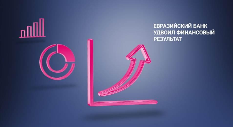 Евразийский банк удвоил прибыль от текущей деятельности в 2020 году