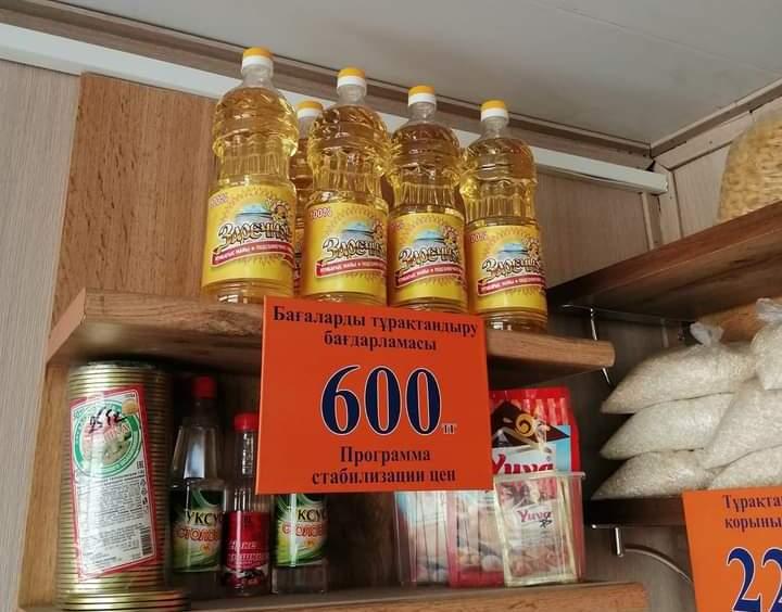 Стабфонд для показухи: жительнице Усть-Каменогорска не продали дешевое масло