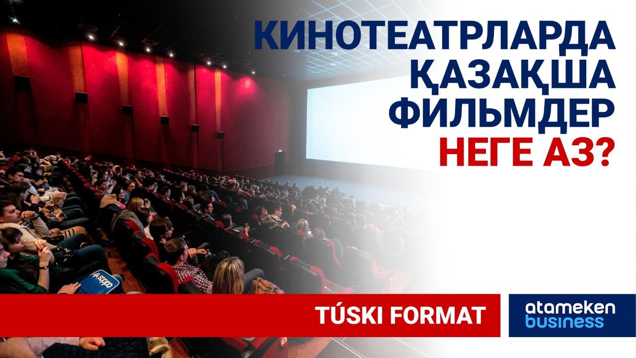 Елімізде 5 кинотеатр қызметін тоқтатты