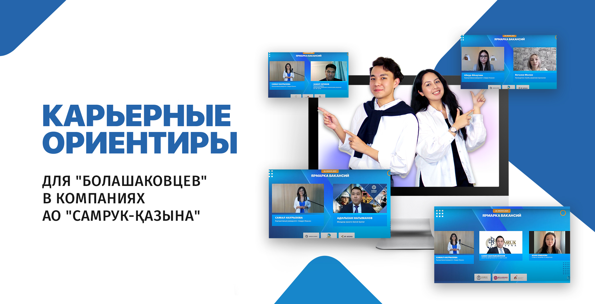 Карьерные ориентиры для болашаковцев в компаниях АО «Самрук-Казына»