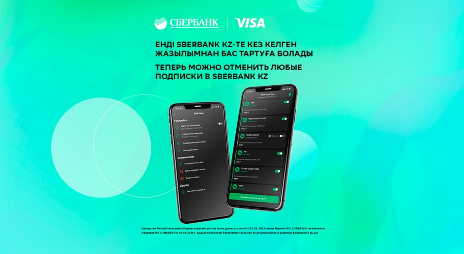Сбербанк совместно с Visa запустил сервис по управлению подписками