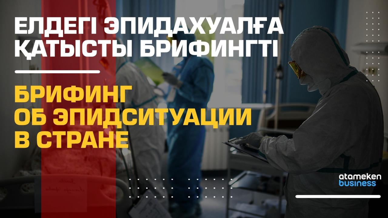 Ввод локдауна не планируется в Казахстане