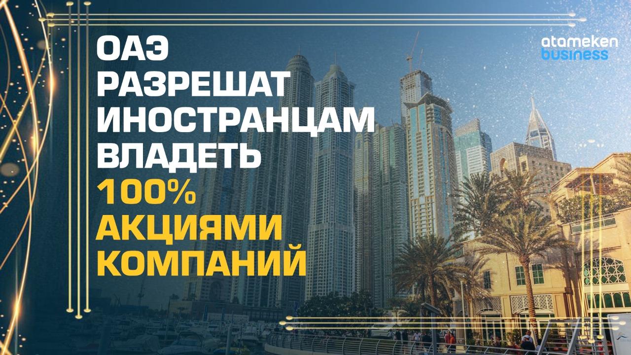 ОАЭ разрешат иностранцам владеть 100% акций компаний