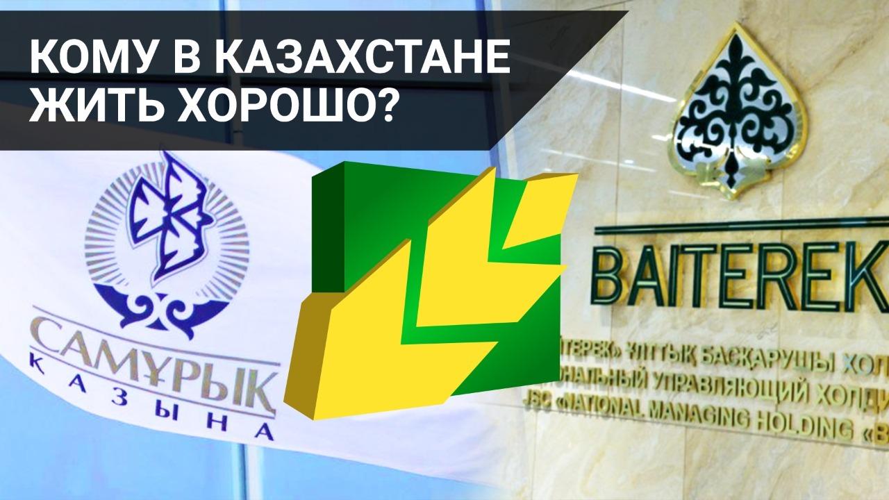 """Кому в Казахстане жить хорошо? / """"Точка зрения"""""""