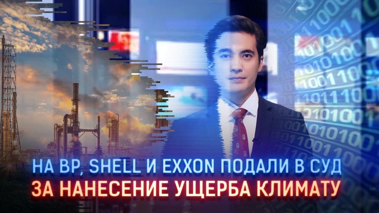 На BР, Shell и Exxon подали в суд за нанесение ущерба климату