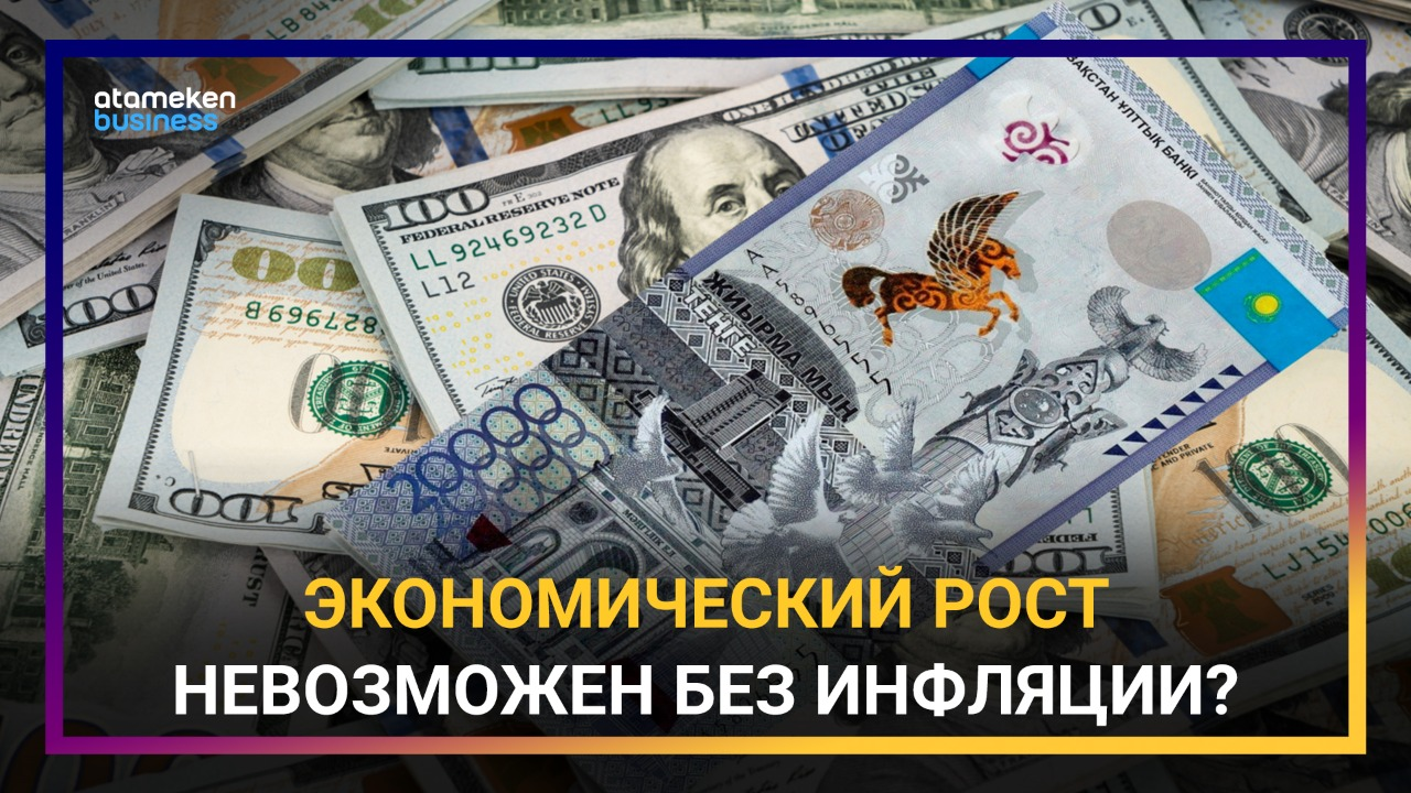 Как экономика Казахстана завершает полугодие?