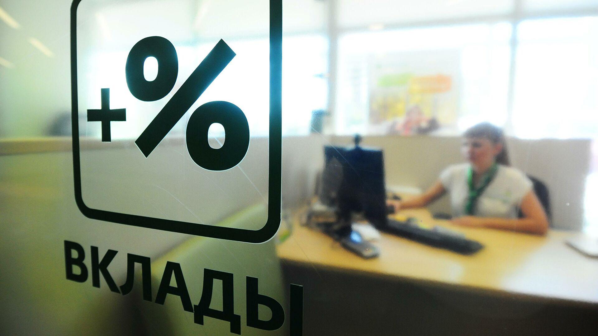Российский экономист заявил о риске потерять деньги в надежных банках