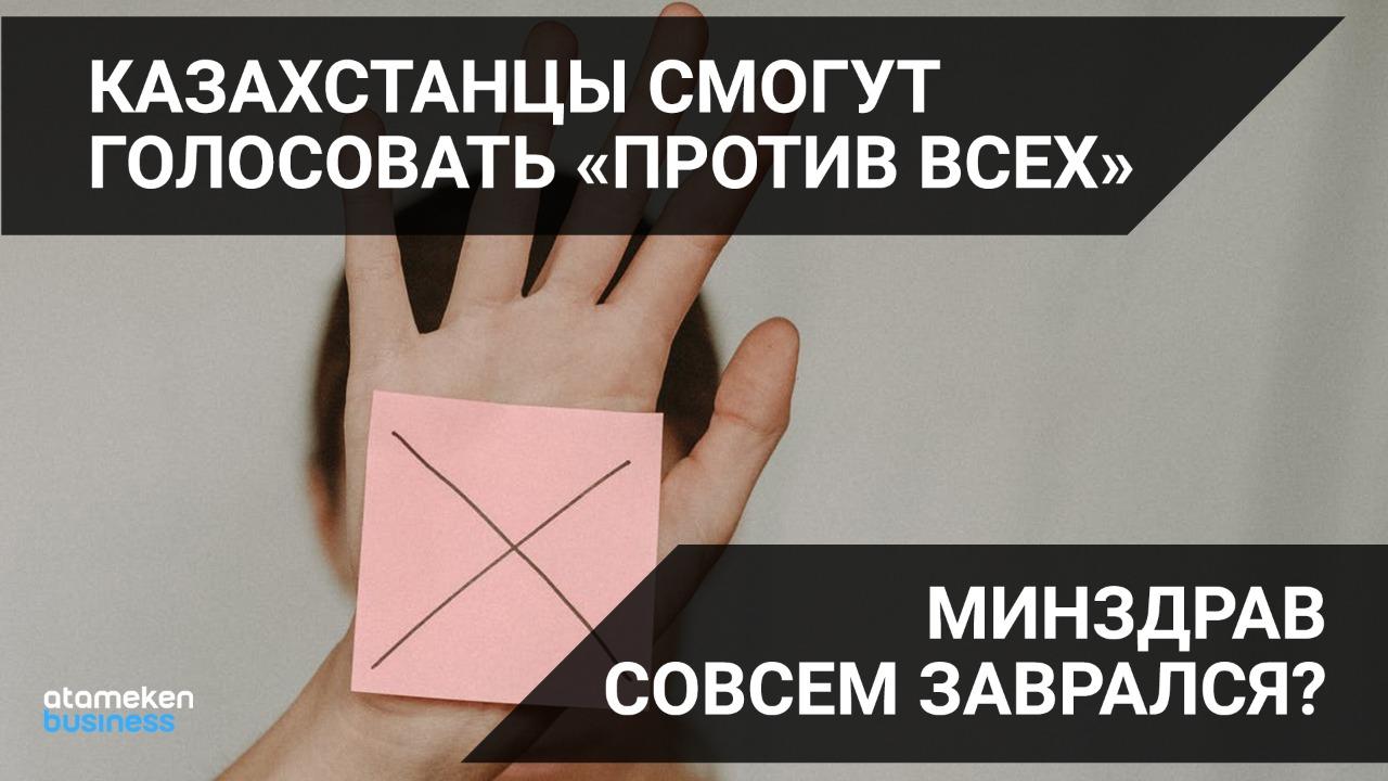 Казахстанцы смогут голосовать «против всех». Минздрав совсем заврался?
