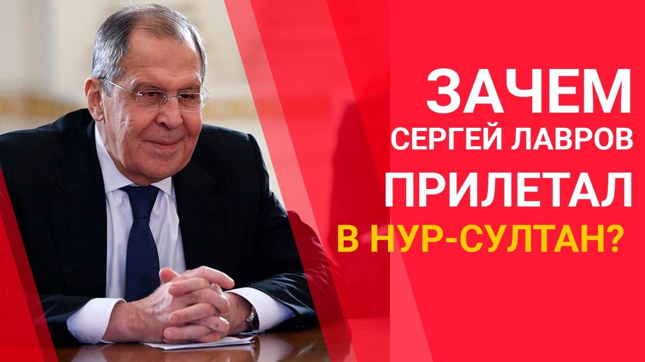 Отношения Казахстана и России. Сергей Лавров прилетел в Нур-Султан