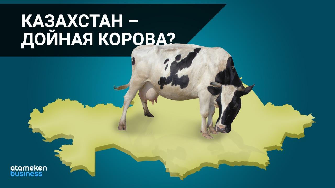 Казахстан – дойная корова?