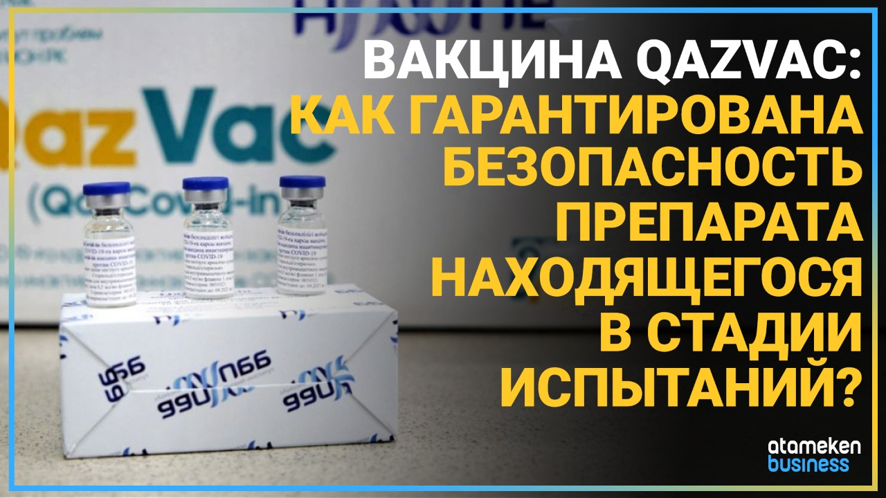 Вакцина QazVac: как гарантирована безопасность препарата, находящегося на стадии испытаний?