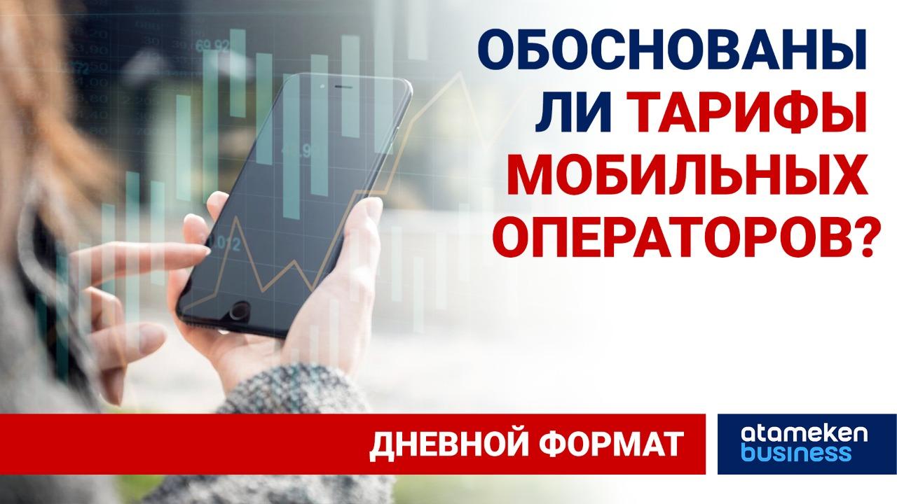 Мобильная связь и Интернет в Казахстане: кто и как отвечает за качество?