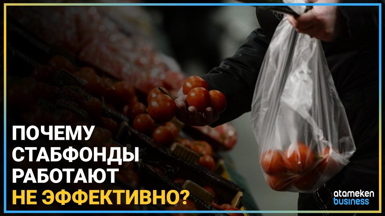 Как сдержать растущие цены на продовольствие?