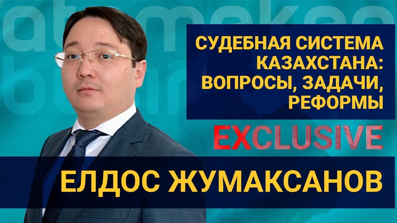 Судебная система Казахстана: вопросы, задачи, реформы