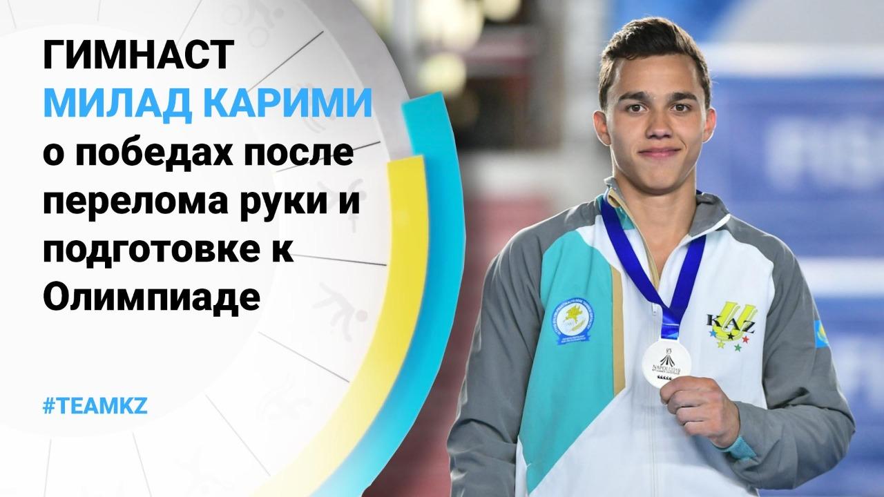 Гимнаст Милад Карими – о победах после перелома руки и подготовке к Олимпиаде