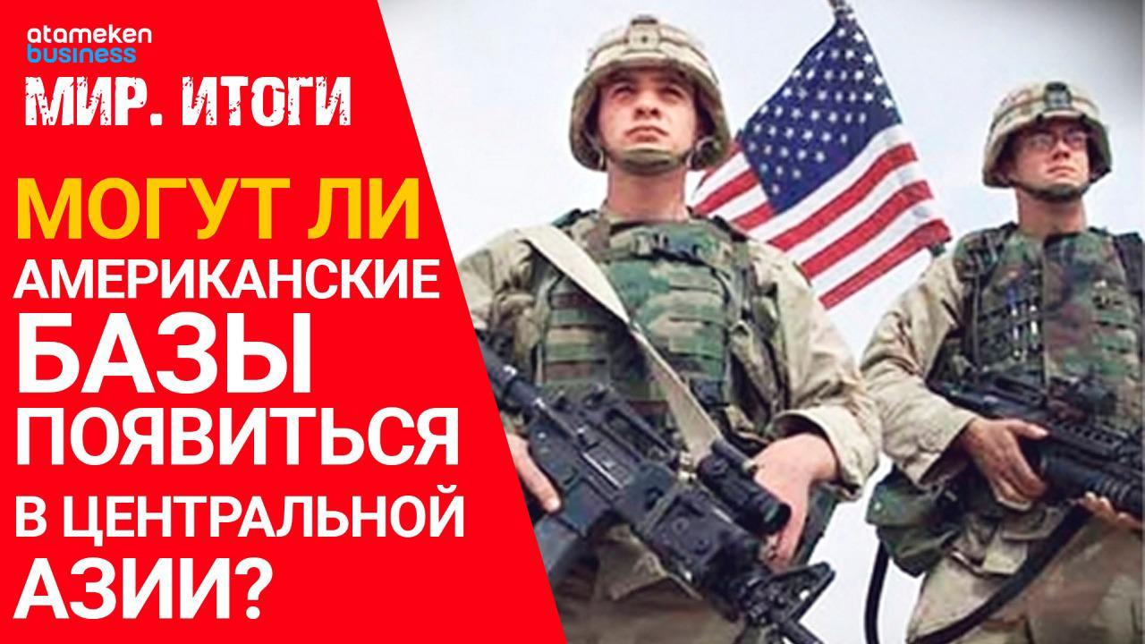 Могут ли американские базы появиться в Центральной Азии?