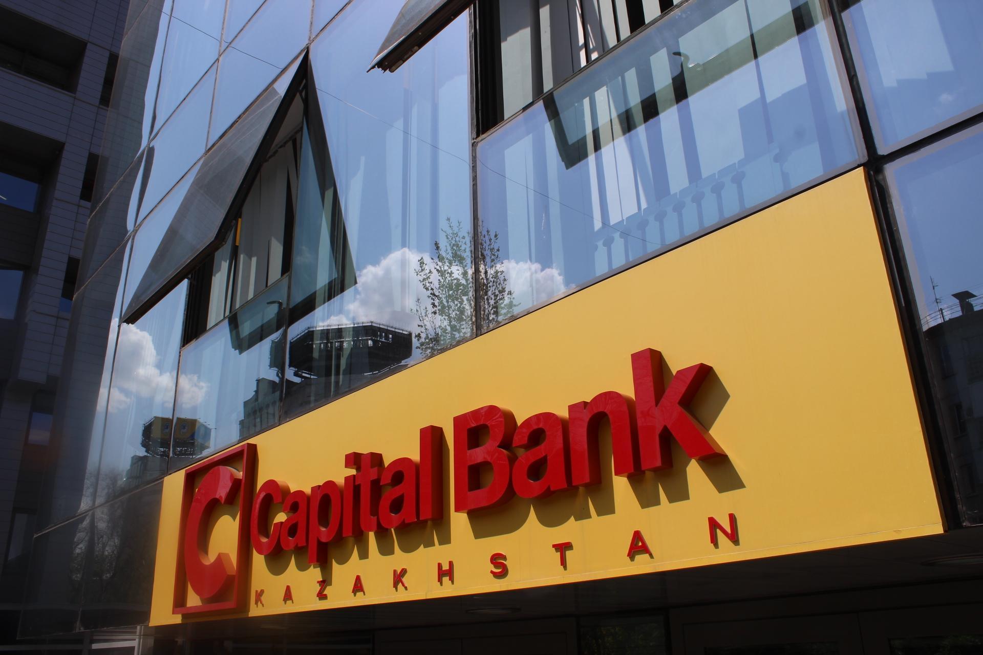 Как поступить вкладчикам Capital Bank Kazakhstan, которого лишили лицензии?