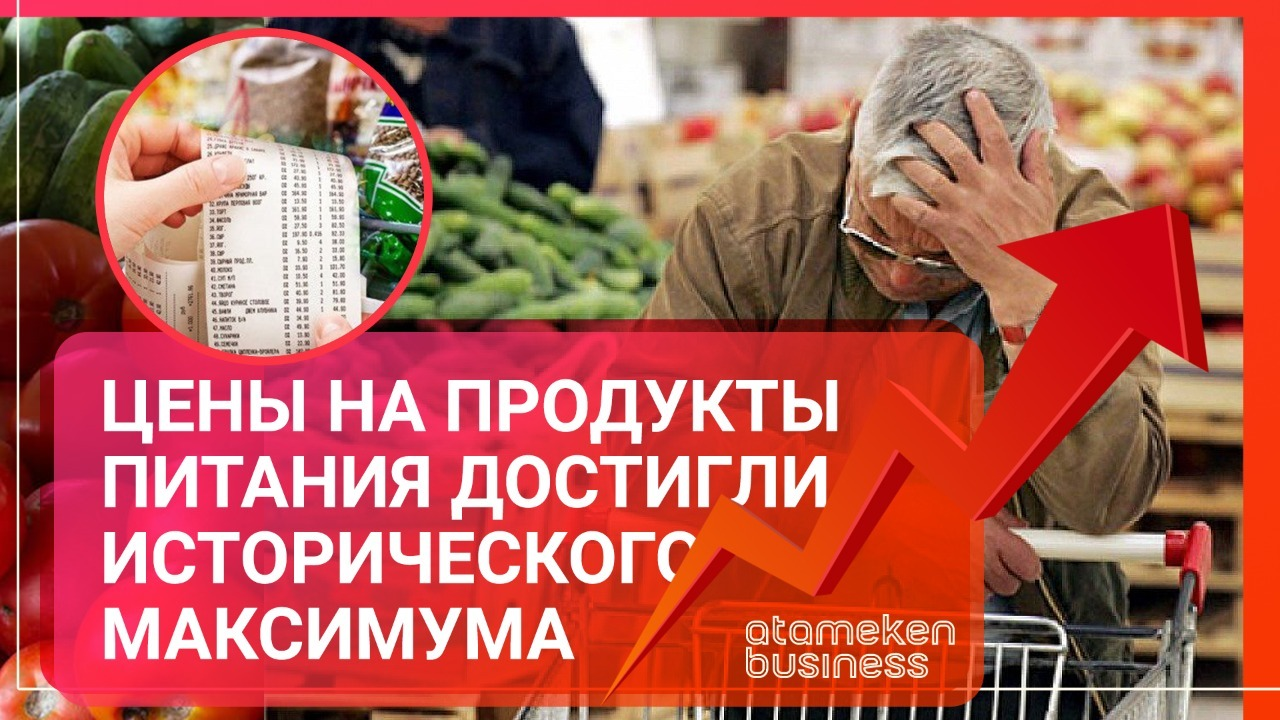 Цены на продукты питания достигли исторического максимума