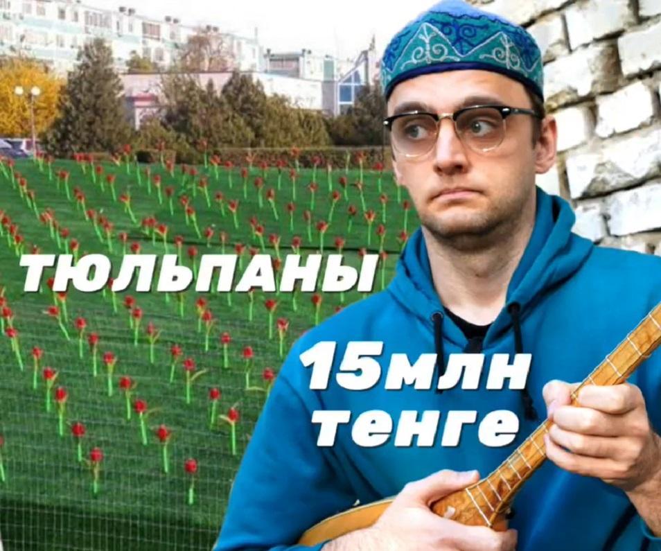 Домбрист из Алматы высмеял проект актюбинских чиновников с искусственными тюльпанами