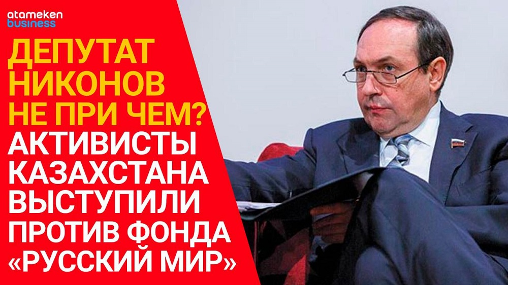 Депутат Никонов ни при чем? Активисты Казахстана выступили против фонда «Русский мир»