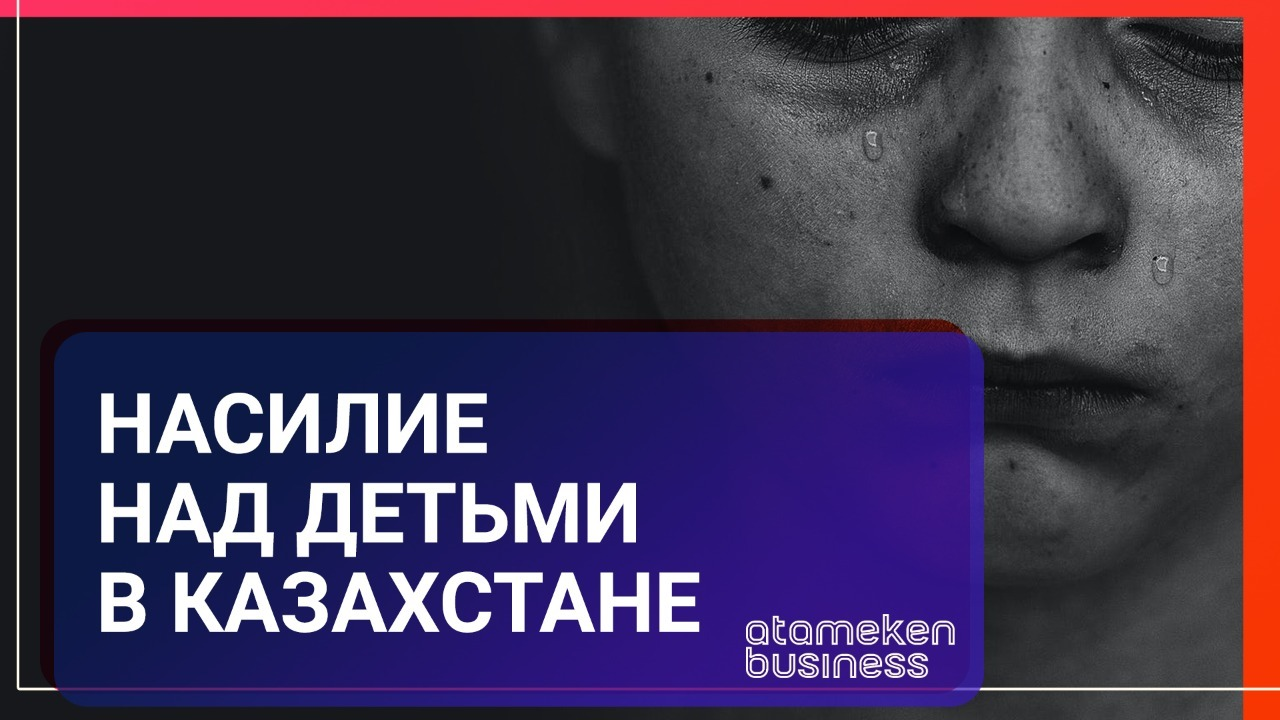 Насилие над детьми в Казахстане. Истории и судьбы