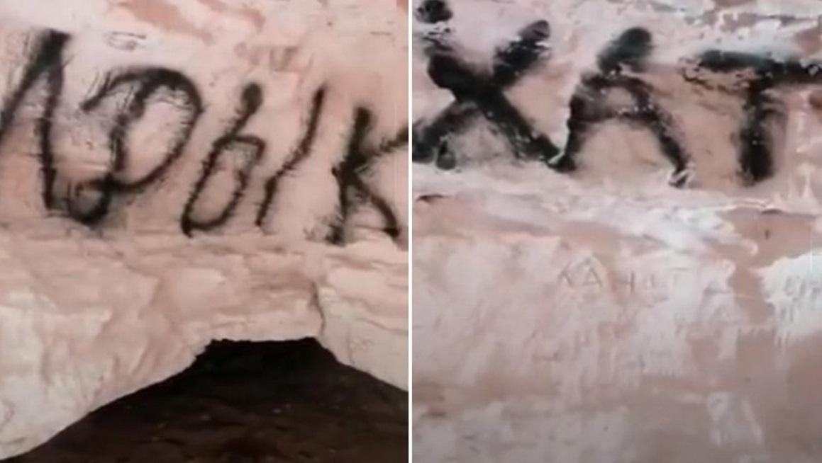 Вандалы испортили стены пещеры на Скальной тропе в Актау