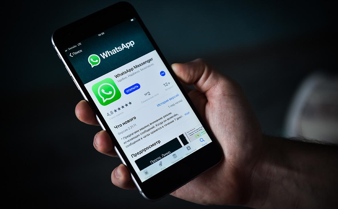 WhatsApp отключает функции не принявшим новое пользовательское соглашение
