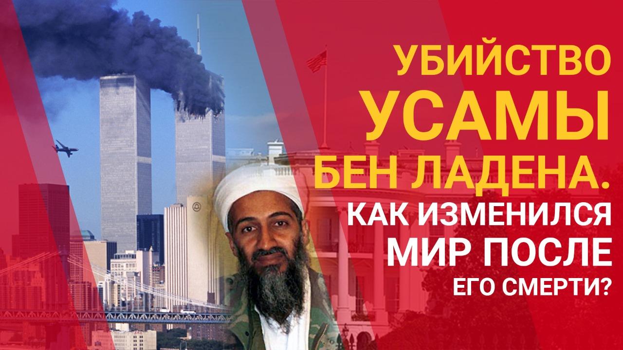 Убийство Усамы бен Ладена. Как изменился мир после его смерти?