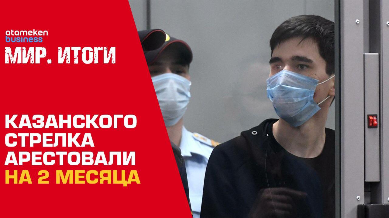 Казанского стрелка арестовали на 2 месяца
