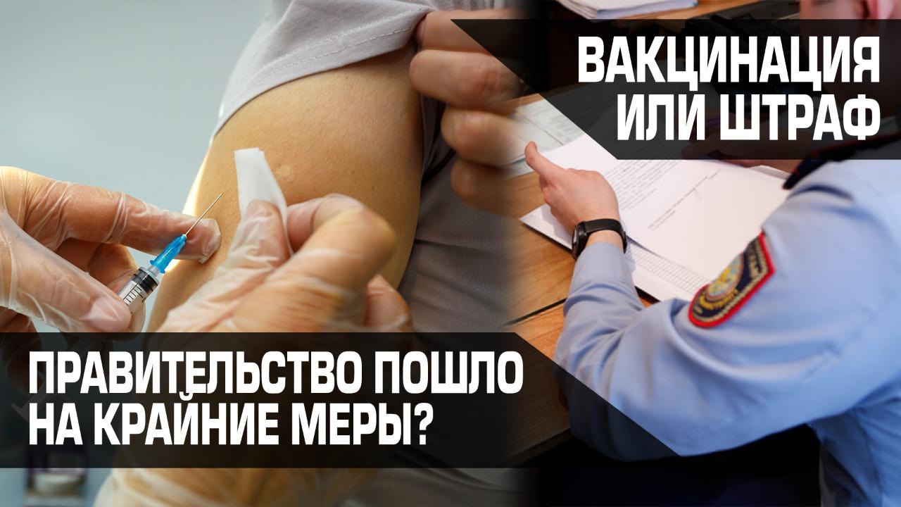 Вакцинация или штраф. Правительство пошло на крайние меры?