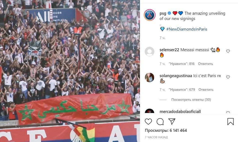 «ПСЖ» представил болельщикам своего звездного новичка Месси