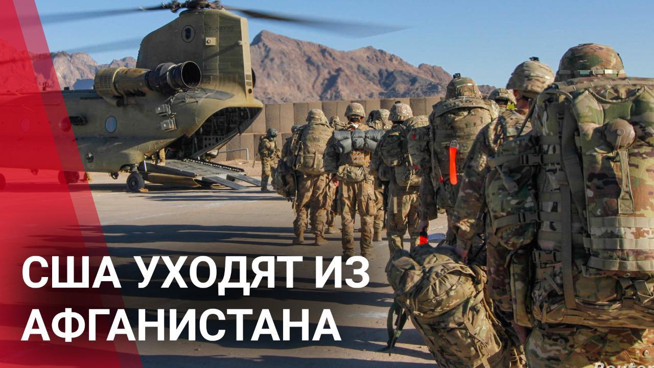 США уходят из Афганистана