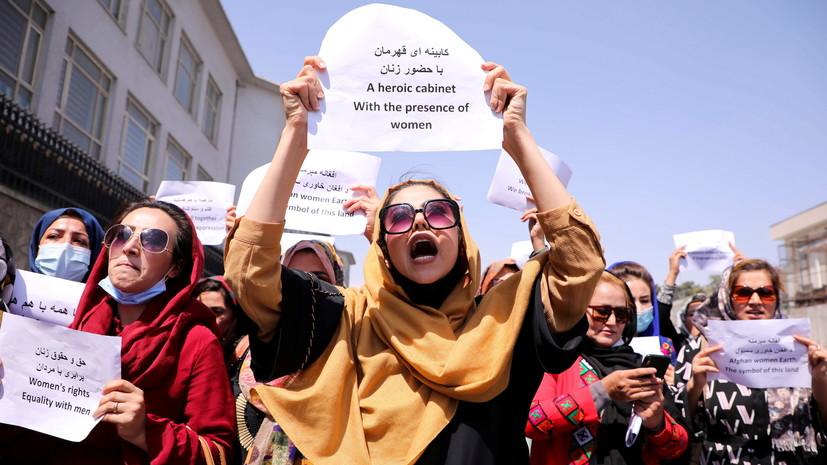 В Кабуле женщины вышли на митинг у президентского дворца