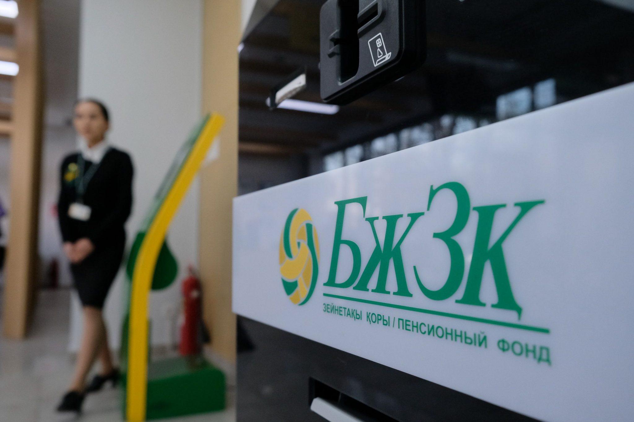 На какие цели используют казахстанцы свои пенсионные накопления?
