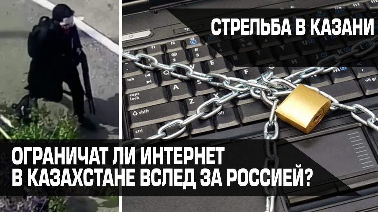 Стрельба в Казани. Ограничат ли Интернет в Казахстане вслед за Россией?