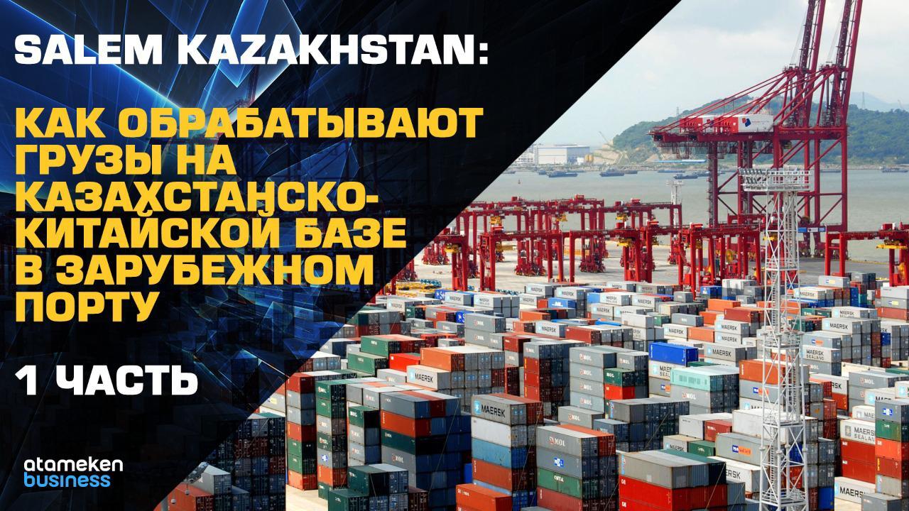 Как обрабатывают грузы на казахстанско-китайской базе в зарубежном порту