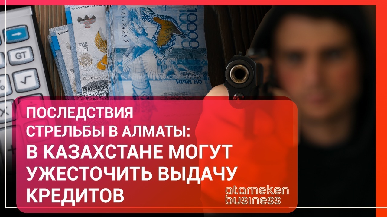 Последствия стрельбы в Алматы: в Казахстане могут ужесточить выдачу кредитов