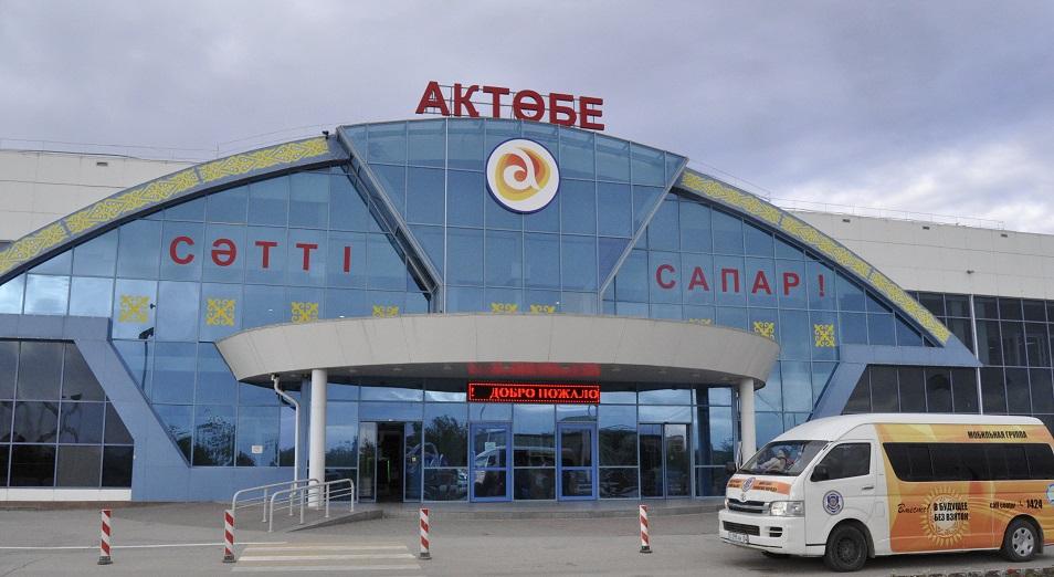 Чиновники запутались в тендерных условиях при продаже аэропорта Актобе?