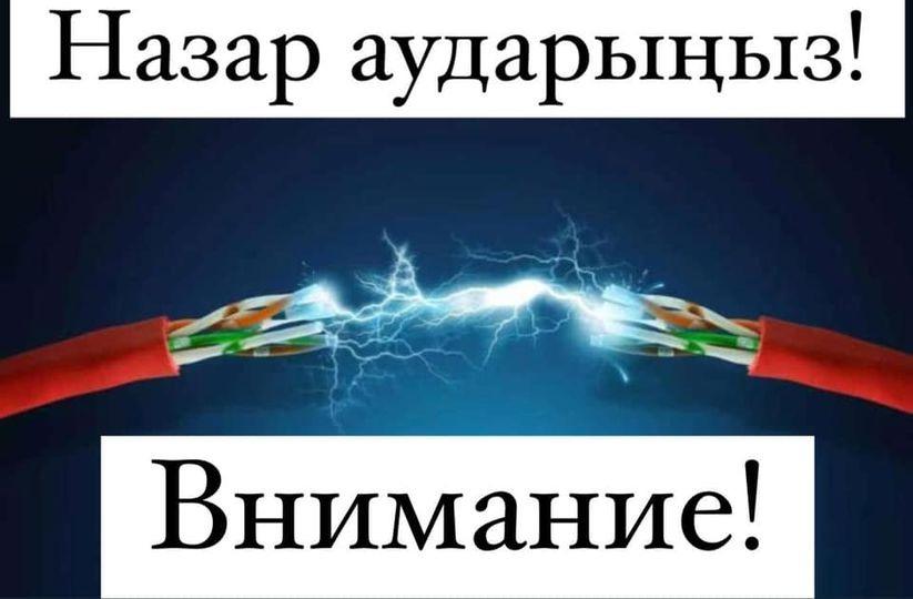 Будь бдителен: карагандинцев просят сообщать об обнаруженных оголенных электрических проводах