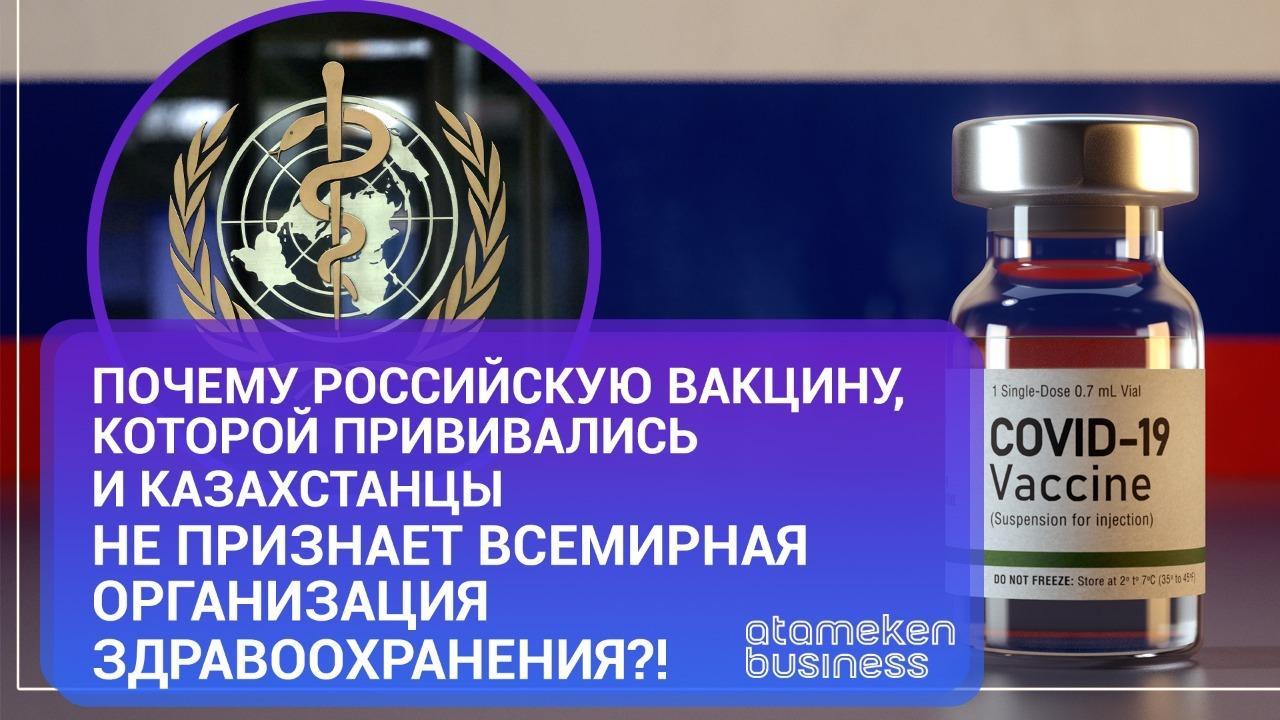 Почему российскую вакцину не признает Всемирная организация здравоохранения?!