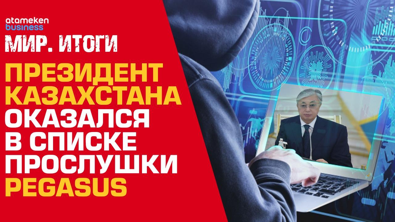 Президент Казахстана оказался в списке прослушки Pegasus