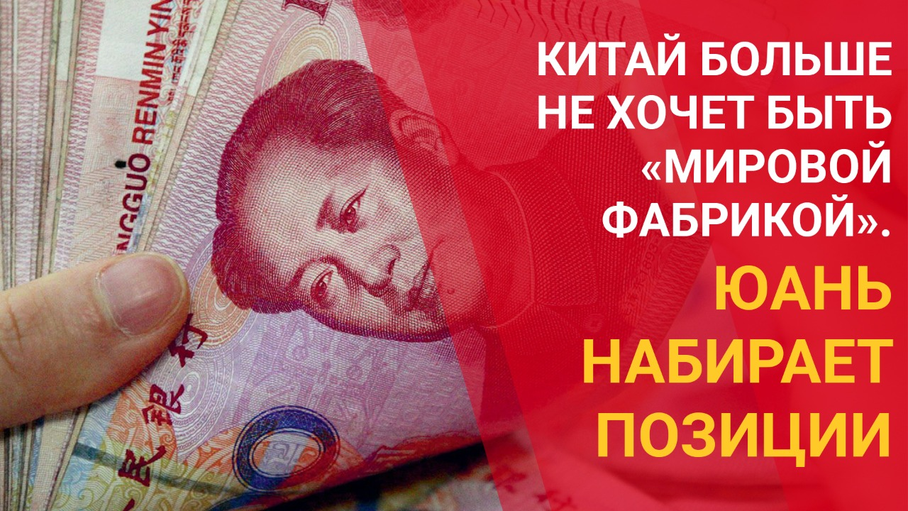 Китай больше не хочет быть «мировой фабрикой». Юань набирает позиции